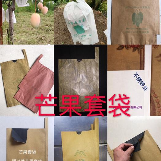 河間市 芒果袋 芒果套袋 紙袋