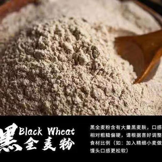虞城县面包专用面粉 石磨黑小麦全麦粉 面包粉25kg支持贴牌和代加工