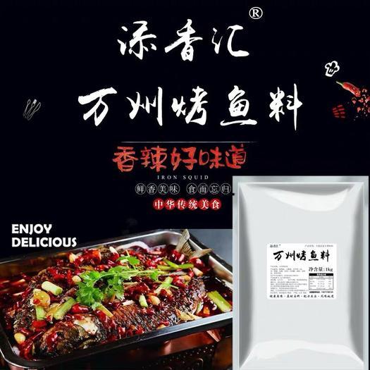 武漢魚肉醬 添香匯萬州烤魚醬紙包魚調味料 諸葛烤魚料香辣烤魚料包郵