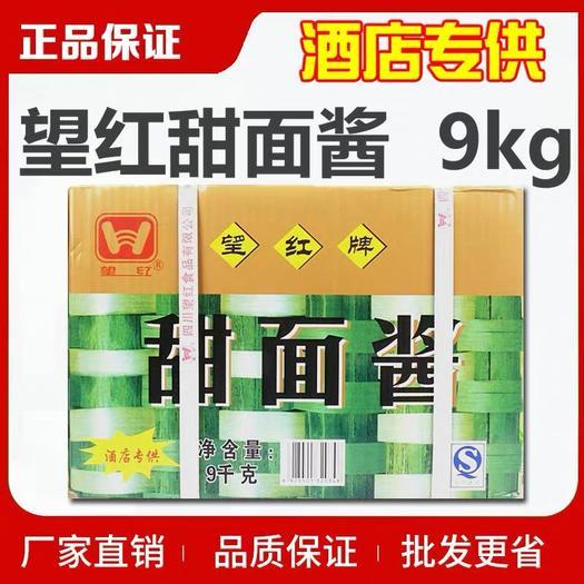 武漢 望紅甜面醬9kg四川商用箱裝甜面醬 黑鴨炸醬面烤鴨甜醬包郵