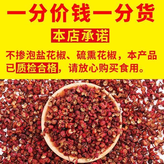 佛山 精选花椒粒正宗大红袍花椒 特香特麻椒食用调味