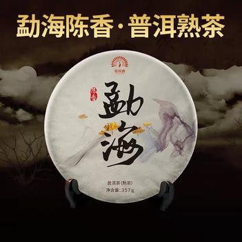 云南普洱茶熟茶饼茶357g 勐海茶区勐海陈香熟茶