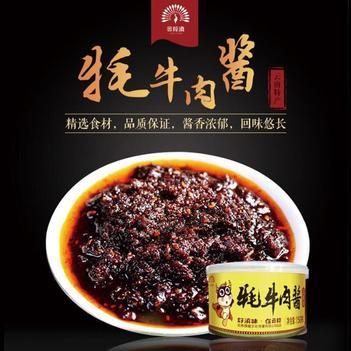 云南牦牛肉酱150g调味品下饭酱拌面五香香辣牛肉酱豆豉酱