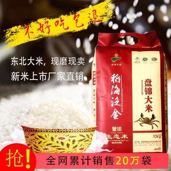 【特价包邮】蟹田米新米东北大米正宗盘锦大米碱地米 厂家直销