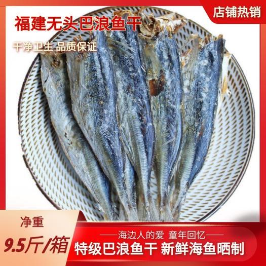 巴浪鱼干  无头巴浪鱼(8成干)福建特产本店热销单品 月销量上千