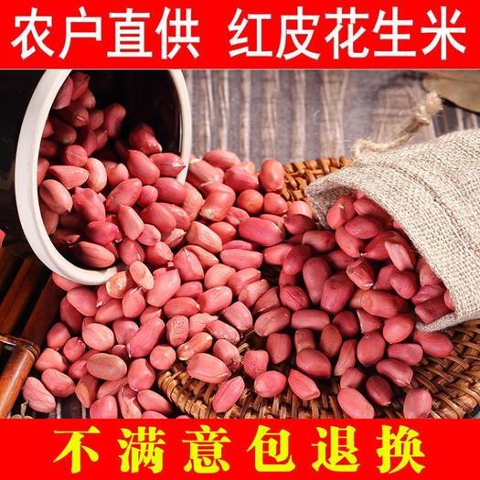 20年5斤红皮花生不带壳原味生花生米精选新鲜四粒小花生米批发