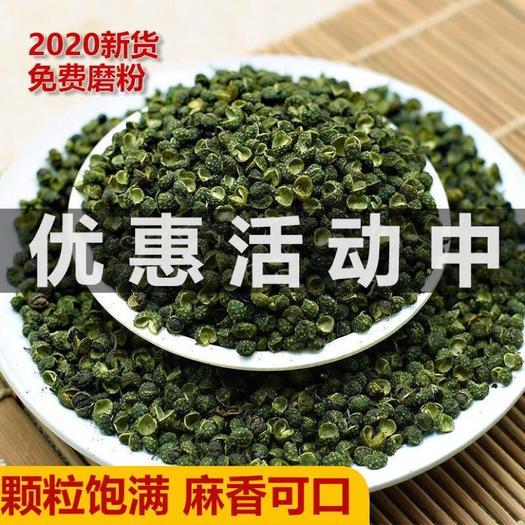 【四川特产】青麻椒500g麻椒特麻藤椒青花椒绿麻椒花椒批发