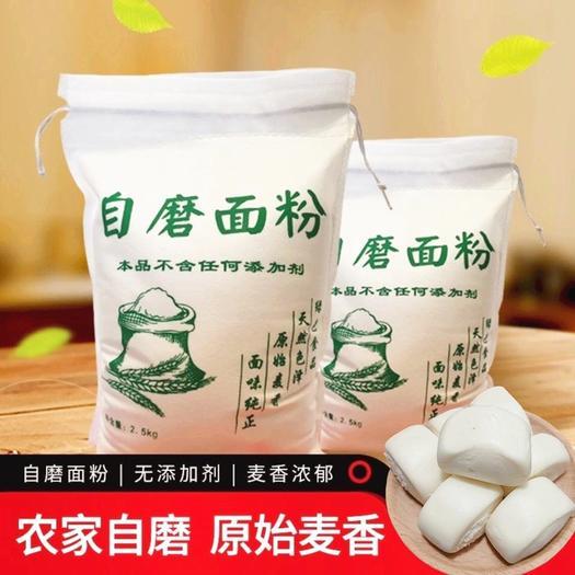 热销超值河南农家自磨面粉通用面粉小麦粉5斤批发包邮