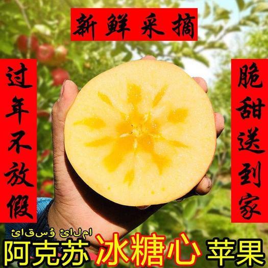 【新疆阿克苏冰糖心】红富士苹果水果新鲜脆甜整箱批发5斤10斤