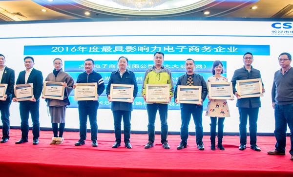 """惠农网荣获""""2016年度最具影响力电子商务企业""""称号"""