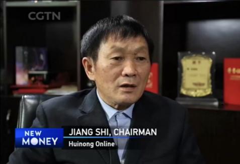 中国国际电视台专题报道:惠农网领跑中国农业电商