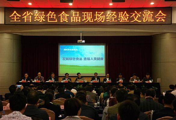 惠农网、湖南省绿色食品办公室合力打造湖南绿色食品网