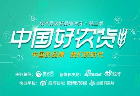 """叫响中国农产品品牌 惠农网第三季""""中国好农货""""评选热力回归"""