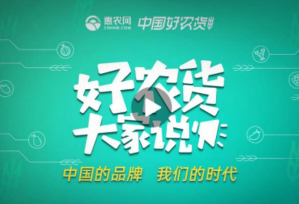 """惠农网""""中国好农货""""评选进入评审阶段  听听专家们怎么说"""