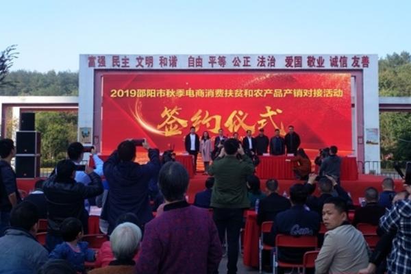 洞口县参加邵阳市2019秋季电商消费扶贫和农产品产销对接活动