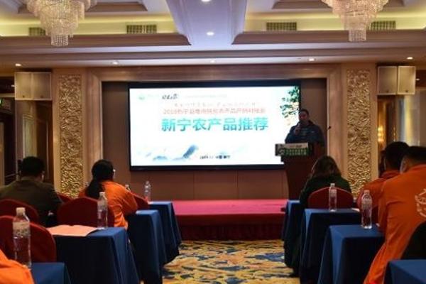 新宁县举办电商扶贫农产品产销对接会 助力优质农特产品走向全国