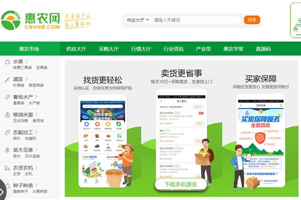 惠农网与杨凌农科强强联合 助力西北优质农产品走向全国