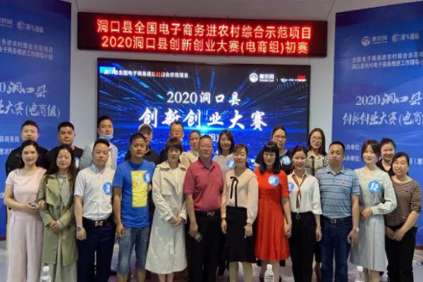 2020洞口县创新创业大赛(电商组)初赛在电商产业园顺利开展