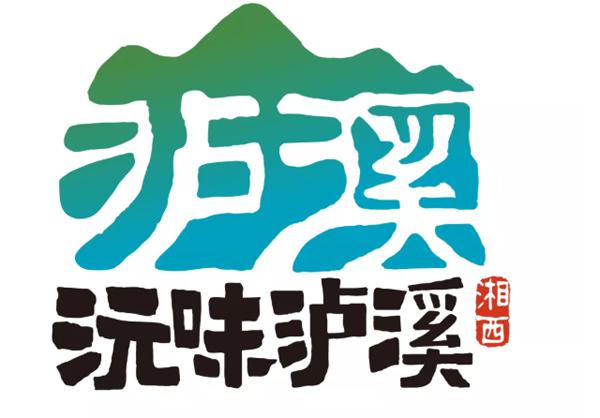 """泸溪县区域公用品牌""""沅味泸溪"""":神秘湘西的纯正风味"""