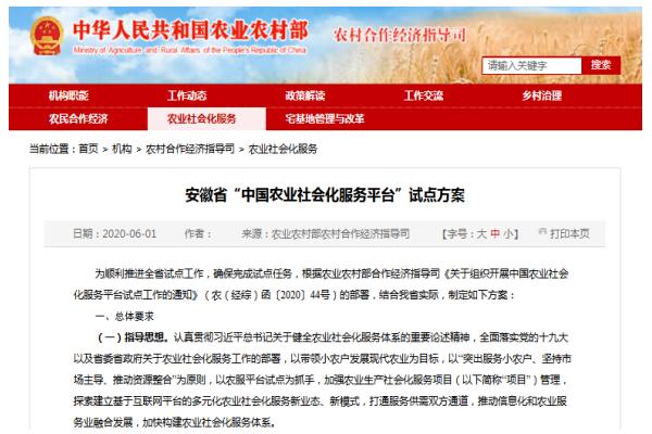 """安徽省""""中国农业社会化服务平台""""试点方案"""
