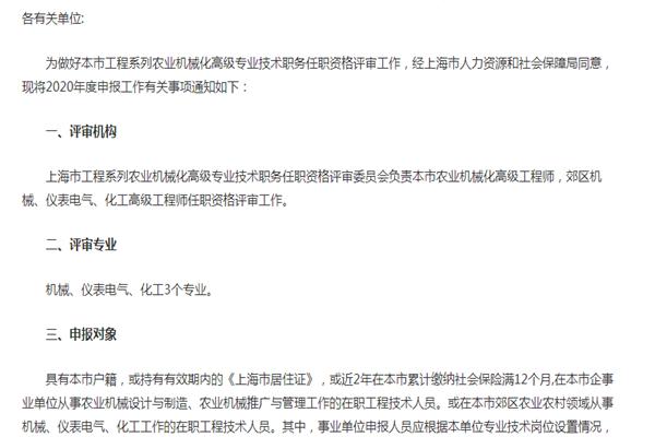 关于开展2020年度上海市工程系列农业机械化高级专业技术职务任职资格评审工作的通知