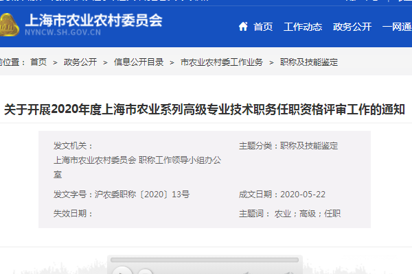 关于开展2020年度上海市农业系列高级专业技术职务任职资格评审工作的通知