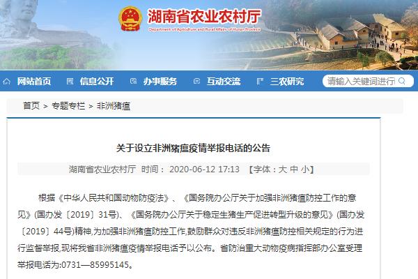 2020湖南猪瘟疫情最新消息