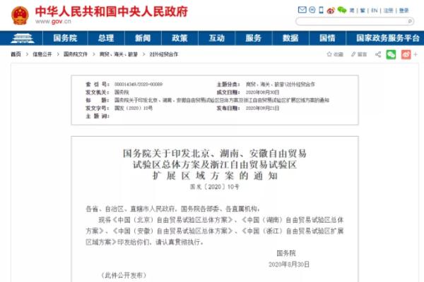 重磅官宣!湖南自贸区建设布局公布,未来将要这样干!