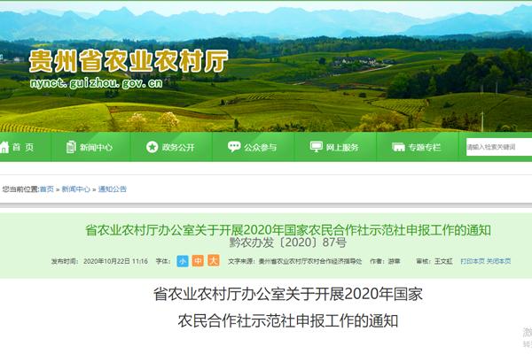 贵州省关于开展2020年国家农民合作社示范社申报工作的通知