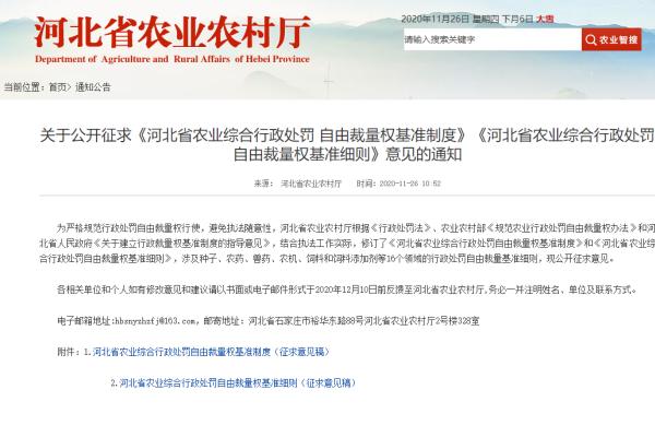 关于公开征求《河北省农业综合行政处罚 自由裁量权基准制度》意见的通知