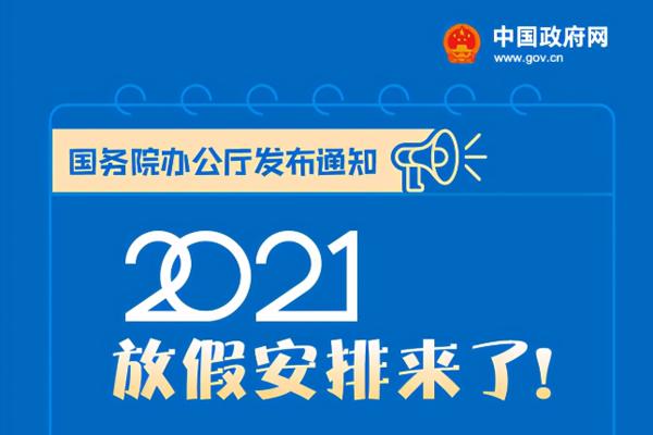 明年放假安排出炉,2021年法定节假日安排时间表!