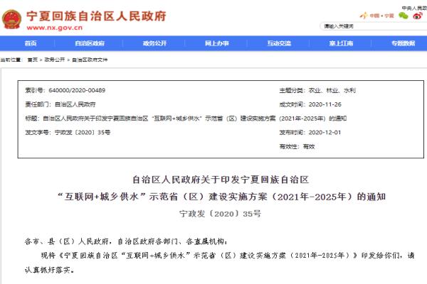 """关于印发宁夏回族自治区""""互联网+城乡供水""""示范省(区)建设实施方案(2021年-2025年)的通知"""