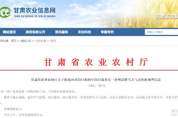 甘肃省农业农村厅关于防范应对23日夜间至25日我省有一次明显降雪天气过程的预警信息