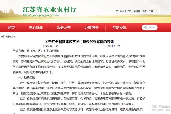 江苏省关于在全省征集数字乡村建设优秀案例的通知