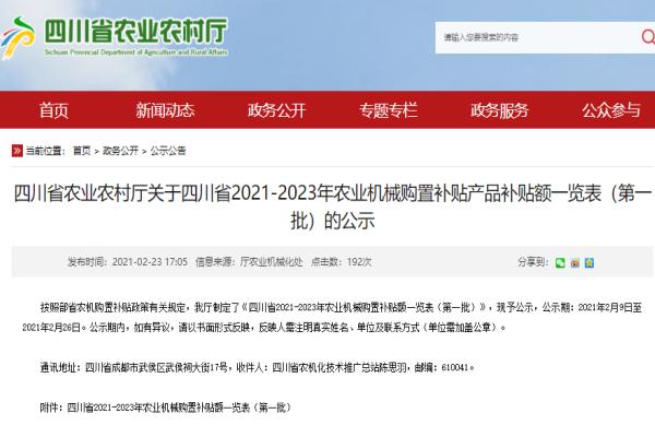 四川省农业农村厅关于四川省2021-2023年农业机械购置补贴产品补贴额一览表(第一批)的公示