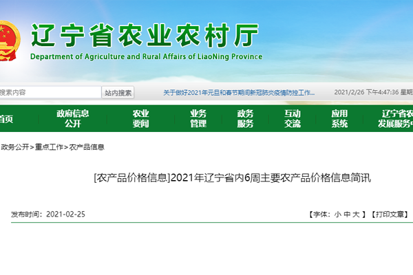 辽宁省内第6周主要蔬菜品种市场价格简讯