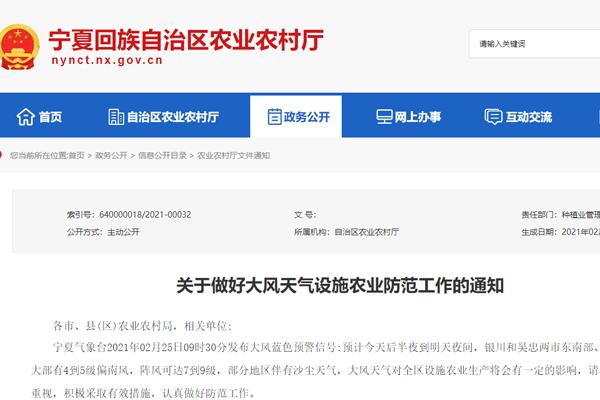 宁夏回族自治区关于做好大风天气设施农业防范工作的通知