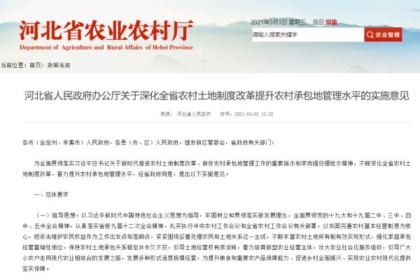 河北省人民政府办公厅关于深化全省农村土地制度改革提升农村承包地管理水平的实施意见